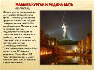 Мамаев курган расположен на месте ожесточённых боёв во время Сталинградской б