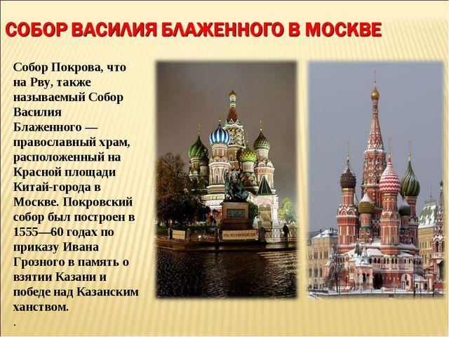 Собор Покрова, что на Рву, также называемый Собор Василия Блаженного— правос...