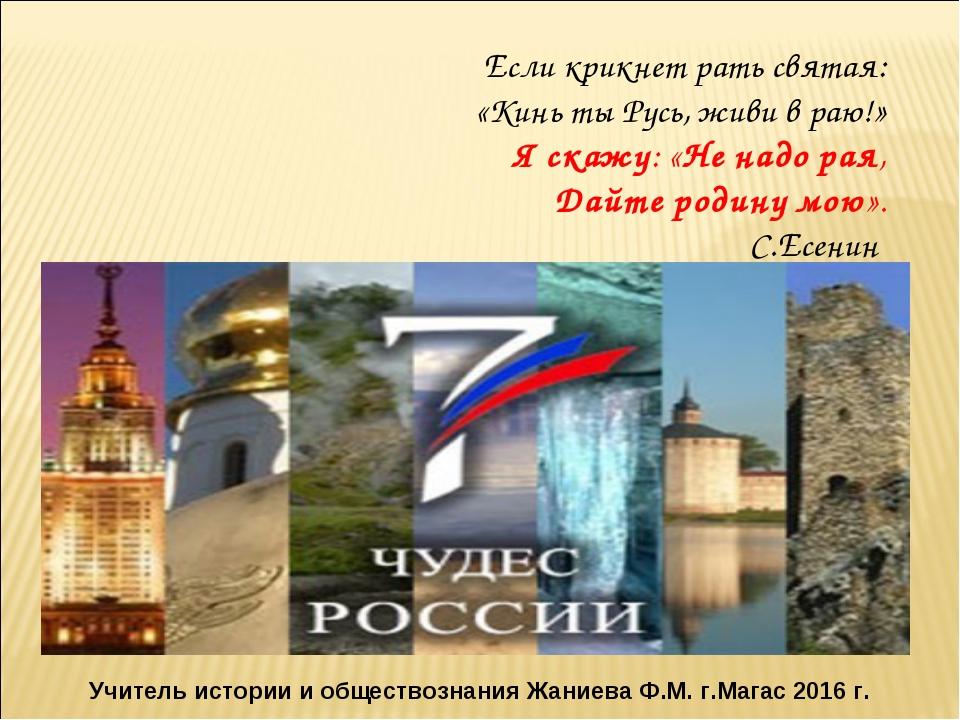 Если крикнет рать святая: «Кинь ты Русь, живи в раю!» Яскажу: «Ненадорая,...