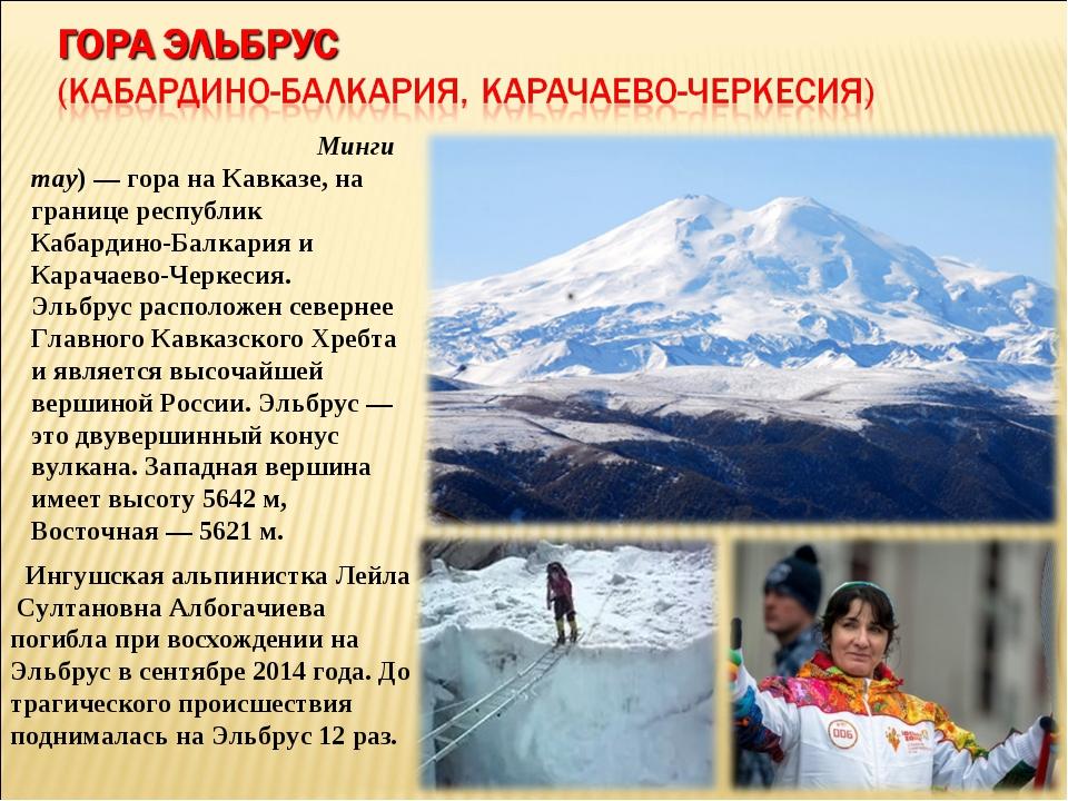 Эльбру́с (карач.-балк. Минги тау)— гора на Кавказе, на границе республик Каб...