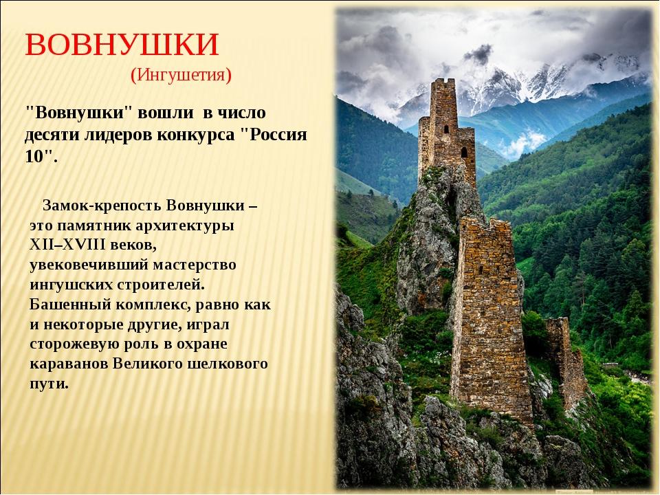 ВОВНУШКИ (Ингушетия) Замок-крепость Вовнушки – это памятник архитектуры XII–X...