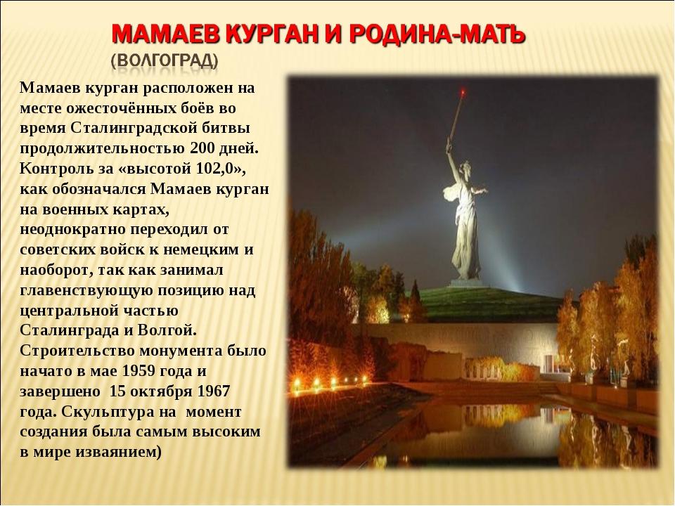 Мамаев курган расположен на месте ожесточённых боёв во время Сталинградской б...