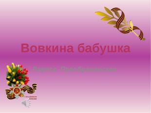 Вовкина бабушка Лариса Преображенская
