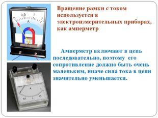 Вращение рамки с током используется в электроизмерительных приборах, как ампе