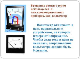 Вращение рамки с током используется в электроизмерительных приборах, как воль