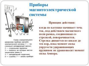 Приборы магнитоэлектрической системы Принцип действия: когда по катушке начин