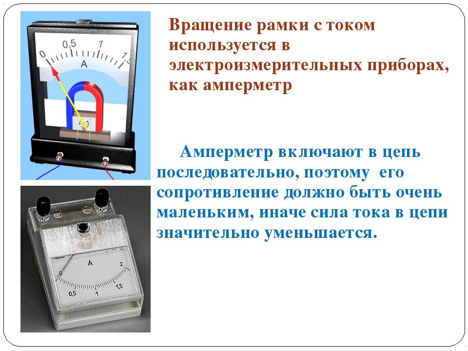 Вращение рамки с током используется в электроизмерительных приборах, как ампе...