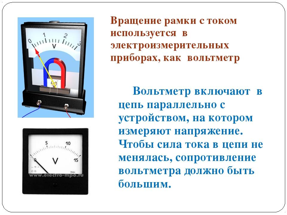 Вращение рамки с током используется в электроизмерительных приборах, как воль...