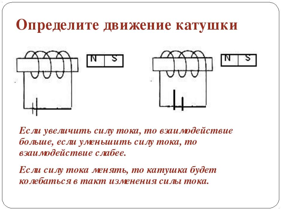 Определите движение катушки Если увеличить силу тока, то взаимодействие больш...
