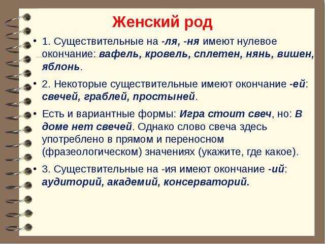 Женский род 1. Существительные на -ля, -ня имеют нулевое окончание: вафель, к...