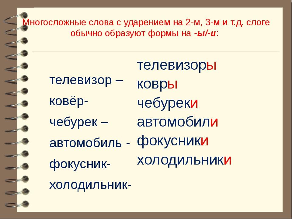 Многосложные слова с ударением на 2-м, 3-м и т.д. слоге обычно образуют формы...