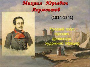 Михаил Юрьевич Лермонтов (1814-1841) Русский поэт, прозаик, драматург, художн