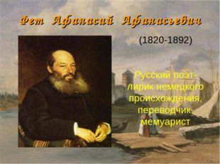 (1820-1892) Русский поэт-лирик немецкого происхождения, переводчик, мемуарист