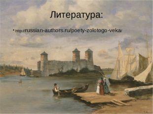 Литература: http://russian-authors.ru/poety-zolotogo-veka/