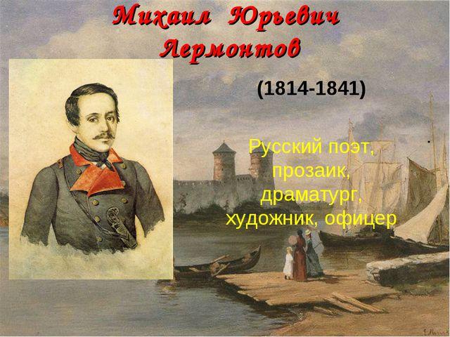 Михаил Юрьевич Лермонтов (1814-1841) Русский поэт, прозаик, драматург, художн...
