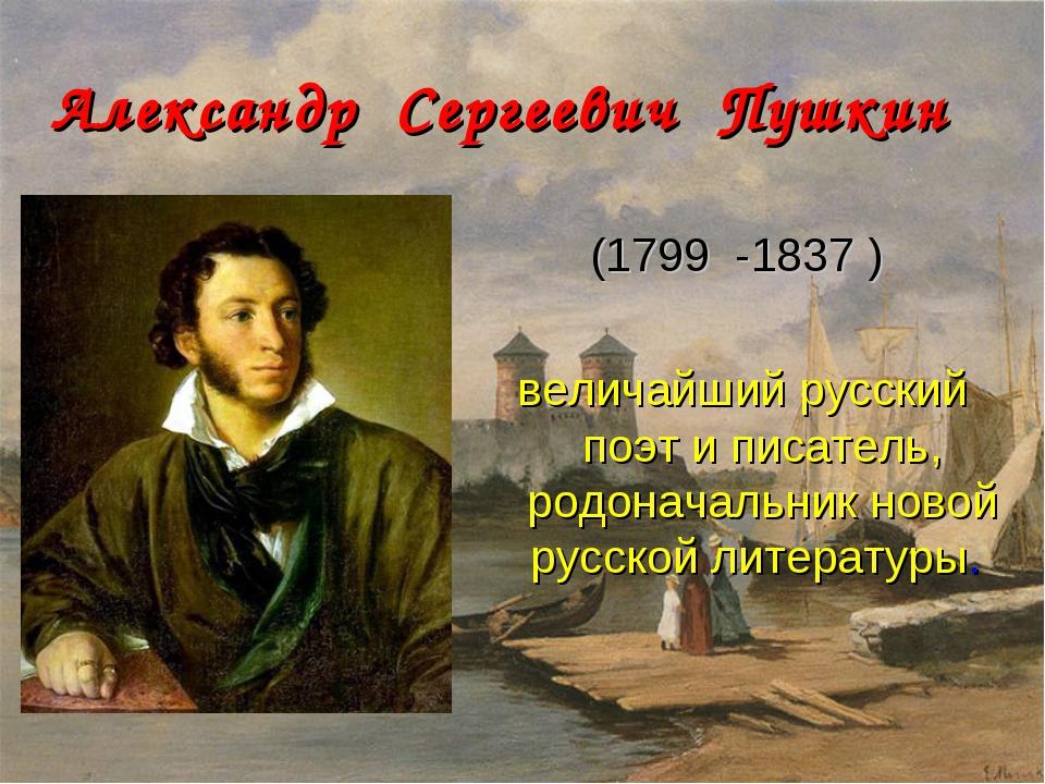 Александр Сергеевич Пушкин (1799 -1837 ) величайший русский поэт и писатель,...