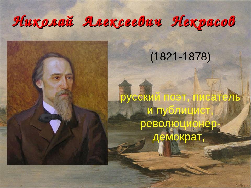 Николай Алексеевич Некрасов (1821-1878) русскийпоэт, писатель ипублицист, р...