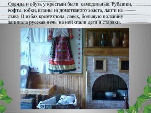 Одежда и обувь у крестьян были самодельные. Рубашки, кофты, юбки, штаны из до
