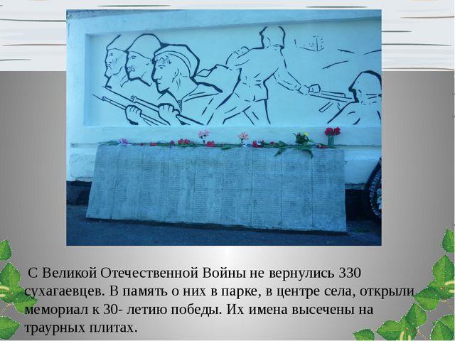 С Великой Отечественной Войны не вернулись 330 сухагаевцев. В память о них в...