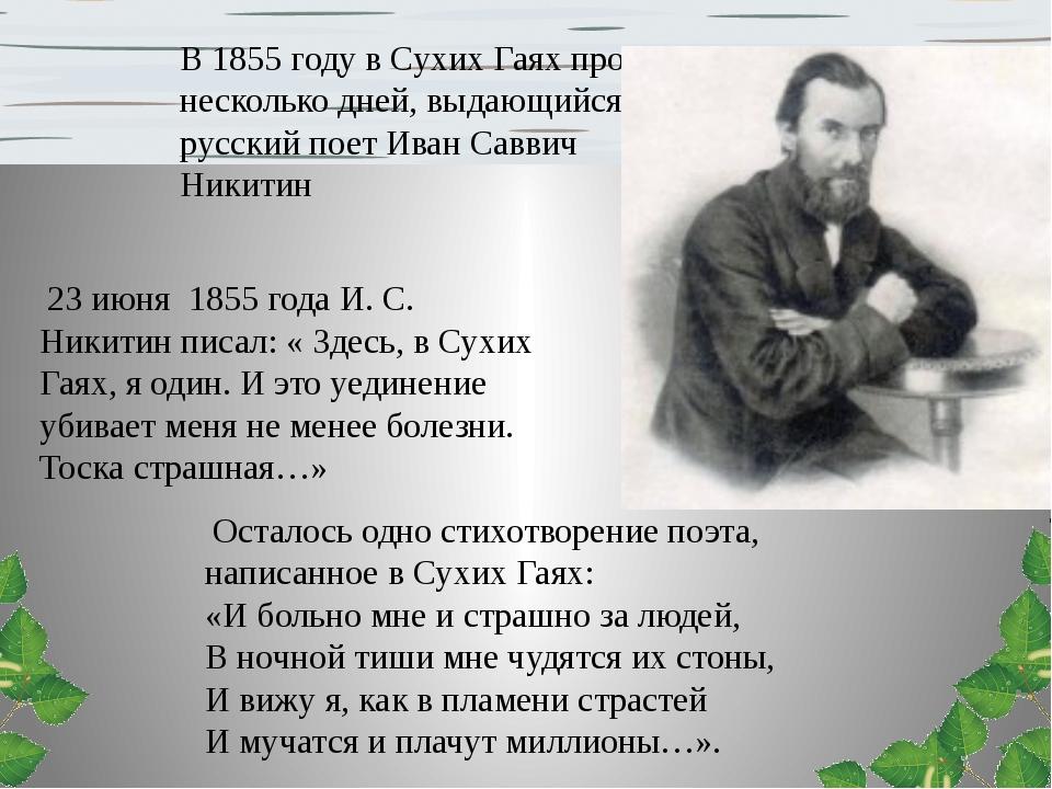 В 1855 году в Сухих Гаях провёл несколько дней, выдающийся русский поет Иван...