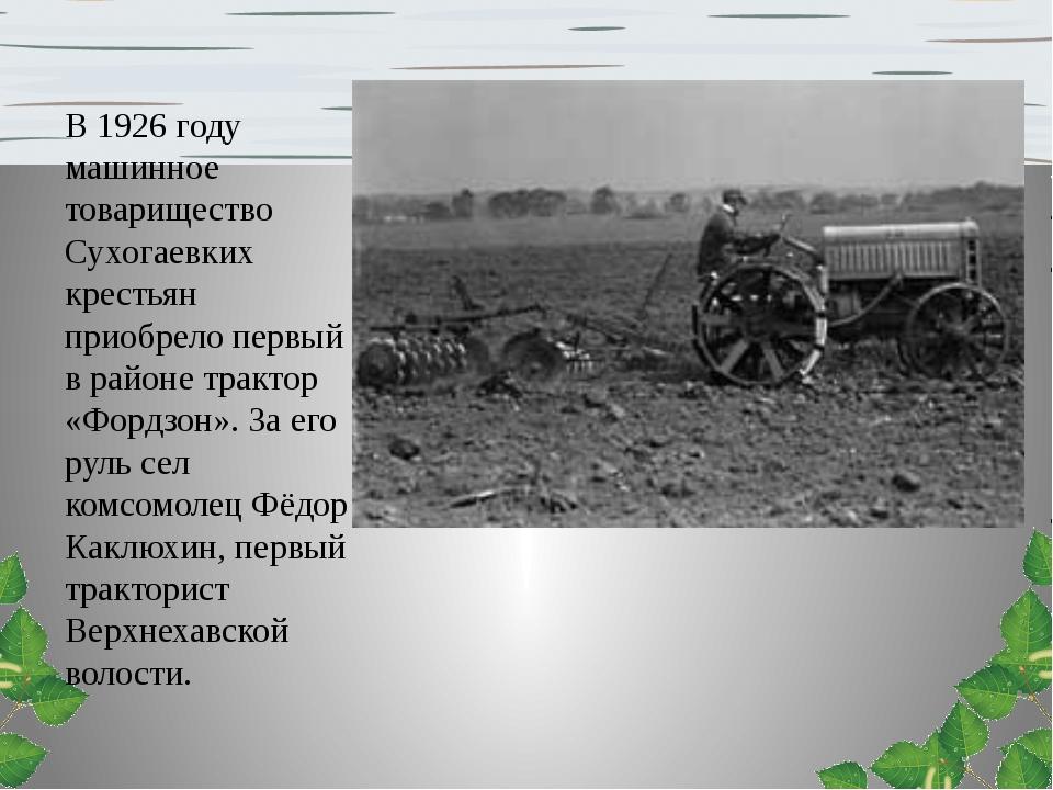 В 1926 году машинное товарищество Сухогаевких крестьян приобрело первый в рай...