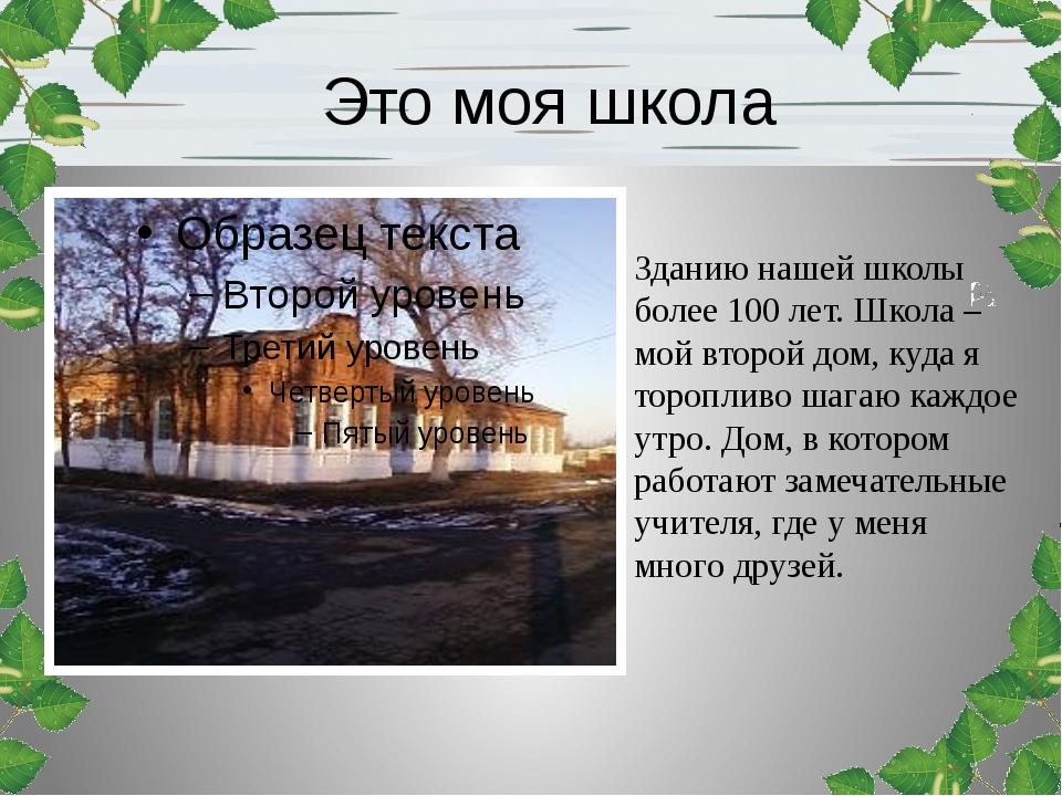 Это моя школа Зданию нашей школы более 100 лет. Школа – мой второй дом, куда...