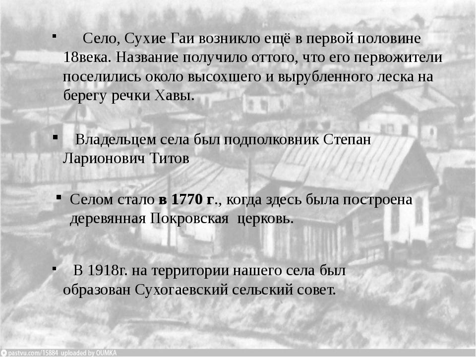 Село, Сухие Гаи возникло ещё в первой половине 18века. Название получило отт...