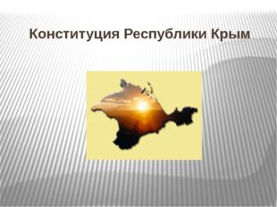 Конституция Республики Крым