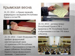 Крымская весна 18. 03. 2014 – договор между Республикой Крым и РФ о принятии