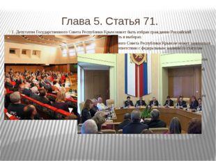 Глава 5. Статья 71. 1. Депутатом Государственного Совета Республики Крым може