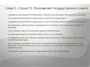 Глава 5. Статья 75. Полномочия Государственного совета 1) принятие Конституци