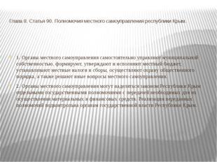 Глава 8. Статья 90. Полномочия местного самоуправления республики Крым. 1. Ор