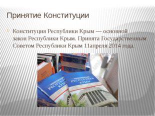 Принятие Конституции Конституция Республики Крым— основной законРеспублики