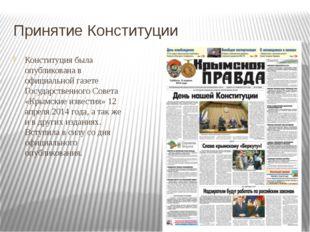 Принятие Конституции Конституция была опубликована в официальной газете Госуд