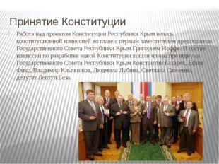 Принятие Конституции Работа над проектом Конституции Республики Крым велась к
