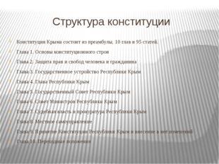 Структура конституции Конституция Крыма состоит из преамбулы, 10 глав и 95 ст
