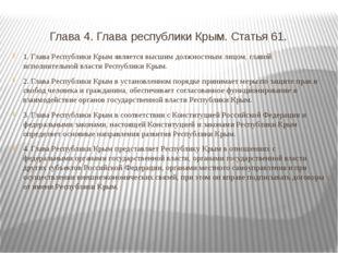 Глава 4. Глава республики Крым. Статья 61. 1. Глава Республики Крым является