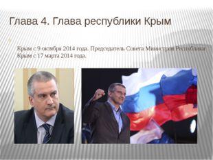 Глава 4. Глава республики Крым Серге́й Вале́рьевич Аксёнов — российский полит