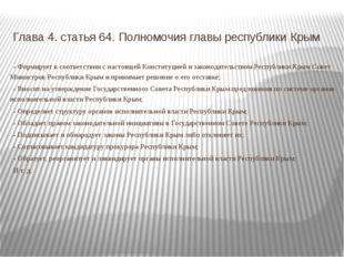 Глава 4. статья 64. Полномочия главы республики Крым - Формирует в соответст