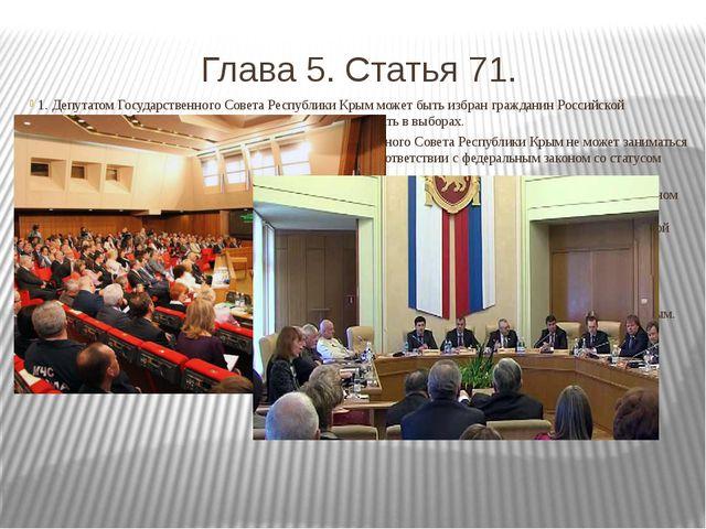 Глава 5. Статья 71. 1. Депутатом Государственного Совета Республики Крым може...