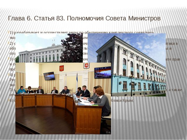Глава 6. Статья 83. Полномочия Совета Министров 1) разрабатывает и осуществля...