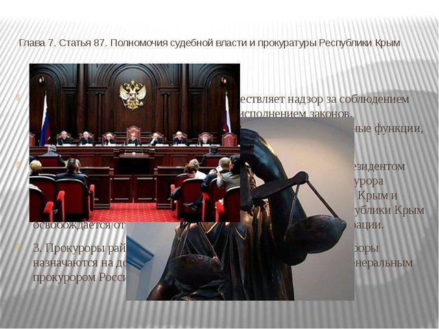 Глава 7. Статья 87. Полномочия судебной власти и прокуратуры Республики Крым...