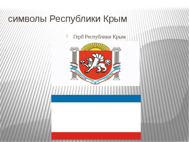 символы Республики Крым Герб Республики Крым Флаг Республики Крым