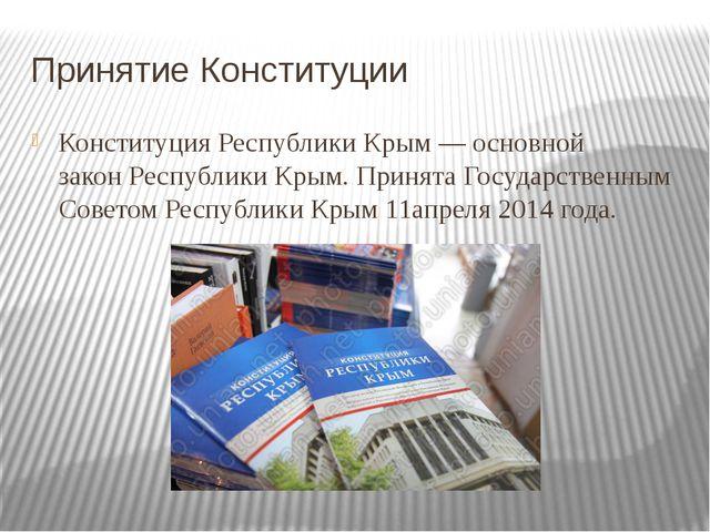 Принятие Конституции Конституция Республики Крым— основной законРеспублики...