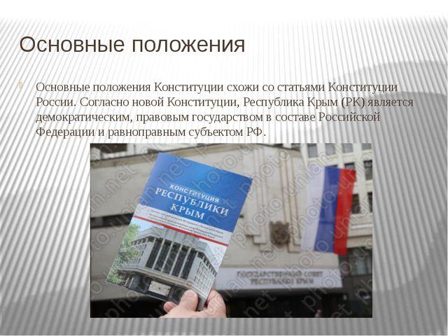 Основные положения Основные положения Конституции схожи со статьямиКонституц...