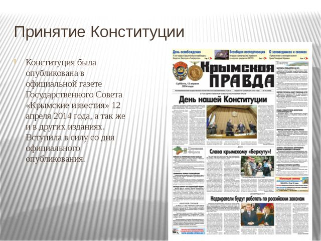 Принятие Конституции Конституция была опубликована в официальной газете Госуд...