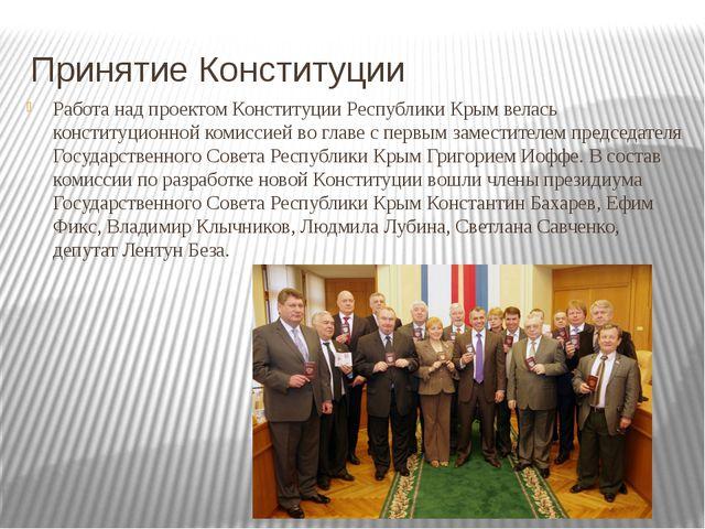 Принятие Конституции Работа над проектом Конституции Республики Крым велась к...