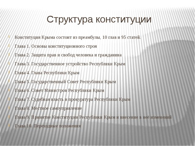 Структура конституции Конституция Крыма состоит из преамбулы, 10 глав и 95 ст...