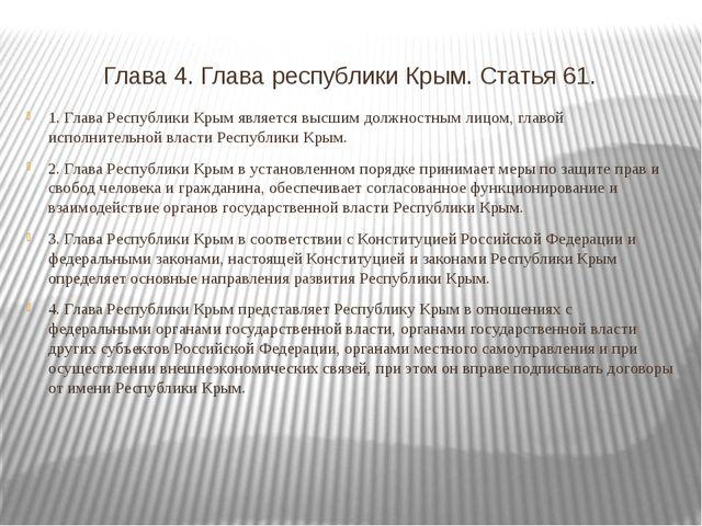 Глава 4. Глава республики Крым. Статья 61. 1. Глава Республики Крым является...