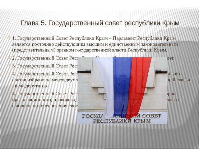 Глава 5. Государственный совет республики Крым 1. Государственный Совет Респу...